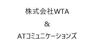 株式会社WTA&AT<br>コミュニケーションズ