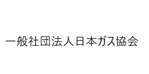 一般社団法人<br>日本ガス協会