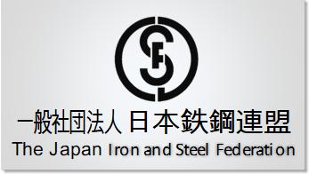 一般社団法人<br>日本鉄鋼連盟